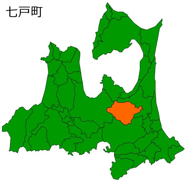 青森県の市町村場所画像(サ行・タ行)|都道府県の場所画像置場